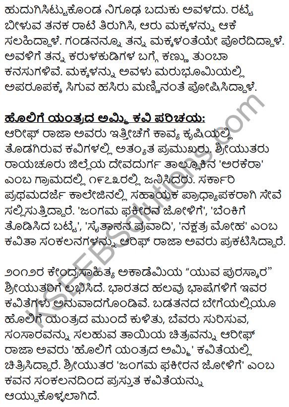 1st PUC Kannada Textbook Answers Sahitya Sanchalana Chapter 13 Holige Yantrada Ammi 11