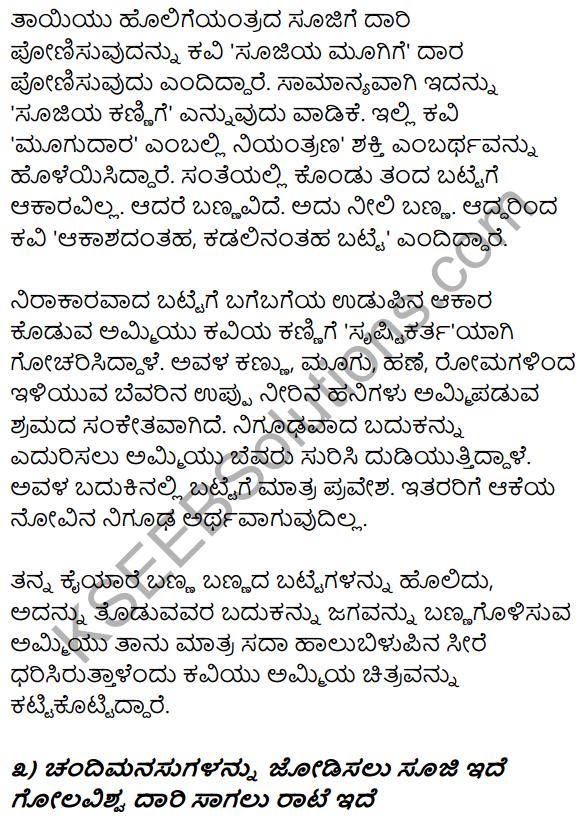 1st PUC Kannada Textbook Answers Sahitya Sanchalana Chapter 13 Holige Yantrada Ammi 14