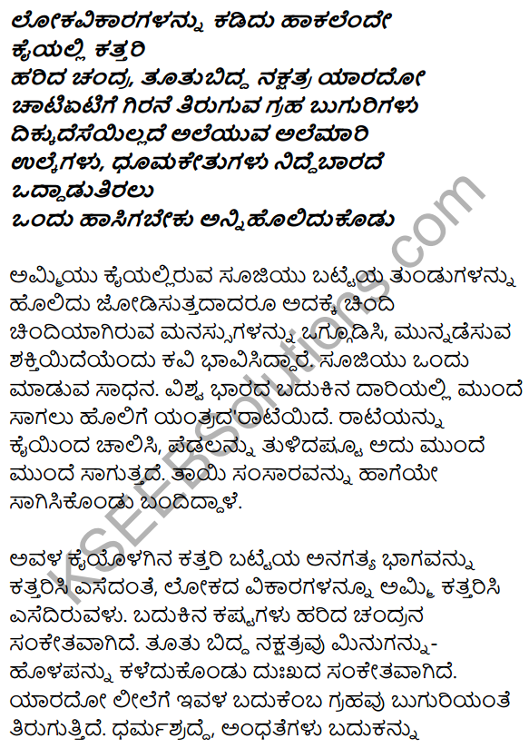 1st PUC Kannada Textbook Answers Sahitya Sanchalana Chapter 13 Holige Yantrada Ammi 15