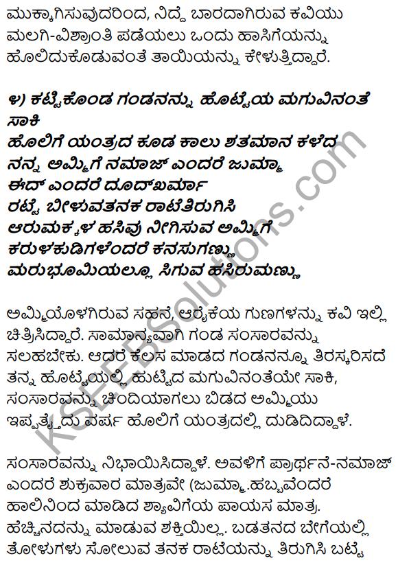 1st PUC Kannada Textbook Answers Sahitya Sanchalana Chapter 13 Holige Yantrada Ammi 16