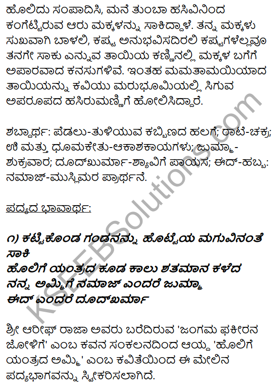 1st PUC Kannada Textbook Answers Sahitya Sanchalana Chapter 13 Holige Yantrada Ammi 17