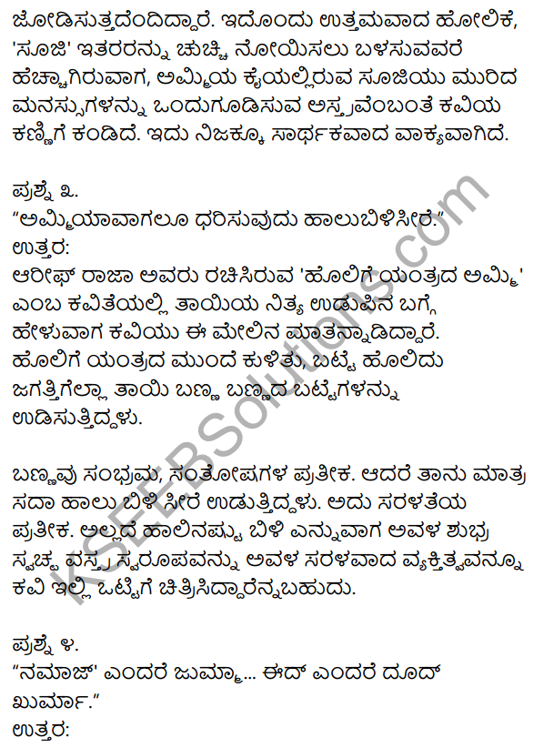 1st PUC Kannada Textbook Answers Sahitya Sanchalana Chapter 13 Holige Yantrada Ammi 2