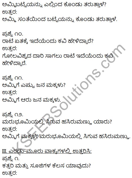 1st PUC Kannada Textbook Answers Sahitya Sanchalana Chapter 13 Holige Yantrada Ammi 6