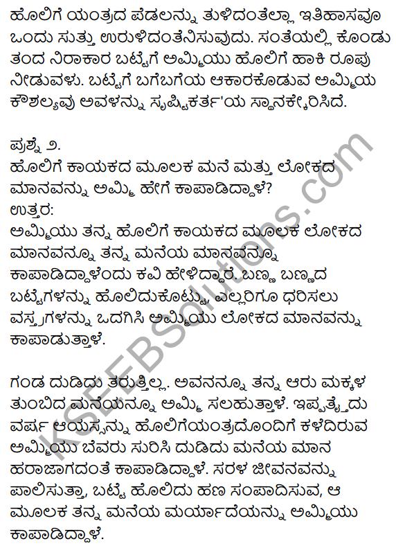 1st PUC Kannada Textbook Answers Sahitya Sanchalana Chapter 13 Holige Yantrada Ammi 9