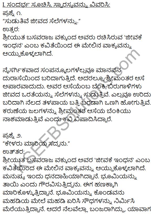 1st PUC Kannada Textbook Answers Sahitya Sanchalana Chapter 15 Jivake Indhana 1