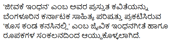 1st PUC Kannada Textbook Answers Sahitya Sanchalana Chapter 15 Jivake Indhana 10