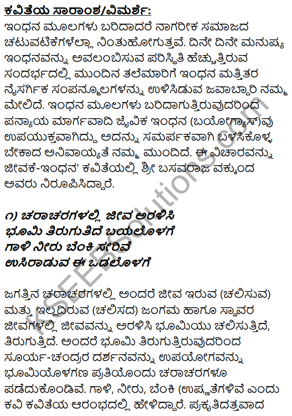 1st PUC Kannada Textbook Answers Sahitya Sanchalana Chapter 15 Jivake Indhana 11