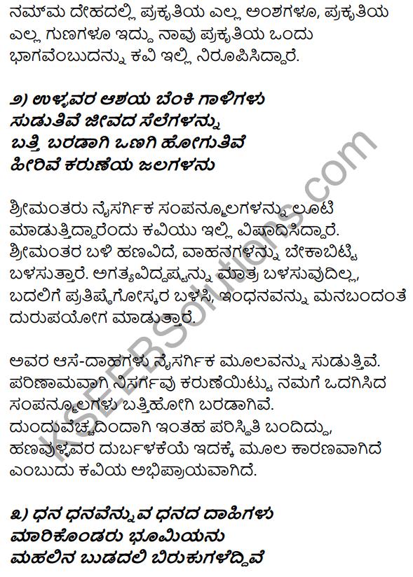 1st PUC Kannada Textbook Answers Sahitya Sanchalana Chapter 15 Jivake Indhana 12
