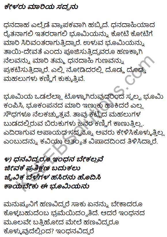 1st PUC Kannada Textbook Answers Sahitya Sanchalana Chapter 15 Jivake Indhana 13
