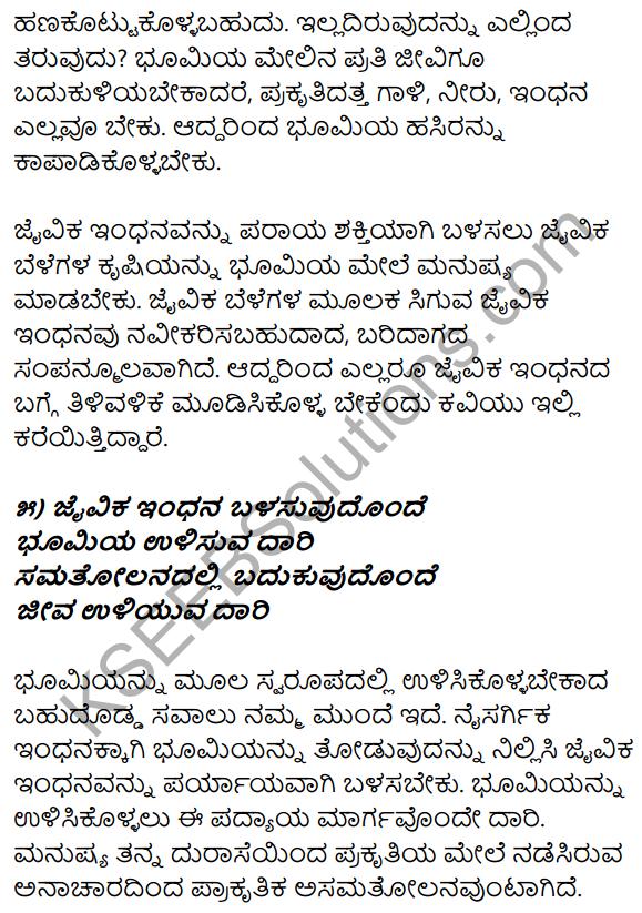 1st PUC Kannada Textbook Answers Sahitya Sanchalana Chapter 15 Jivake Indhana 14