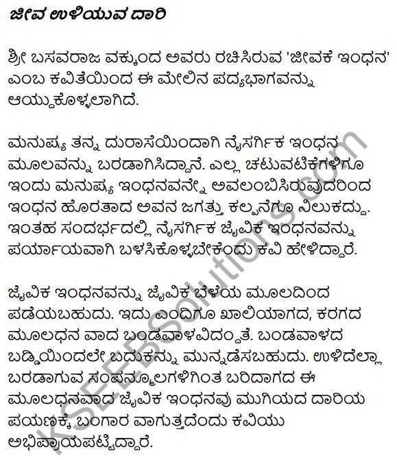 1st PUC Kannada Textbook Answers Sahitya Sanchalana Chapter 15 Jivake Indhana 16