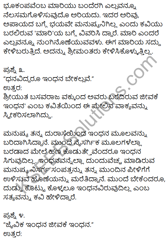 1st PUC Kannada Textbook Answers Sahitya Sanchalana Chapter 15 Jivake Indhana 2