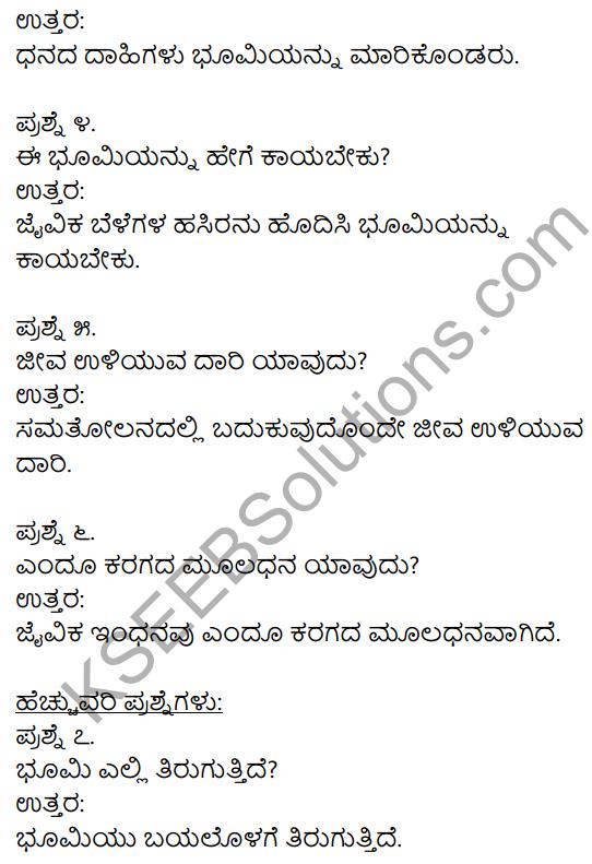 1st PUC Kannada Textbook Answers Sahitya Sanchalana Chapter 15 Jivake Indhana 3