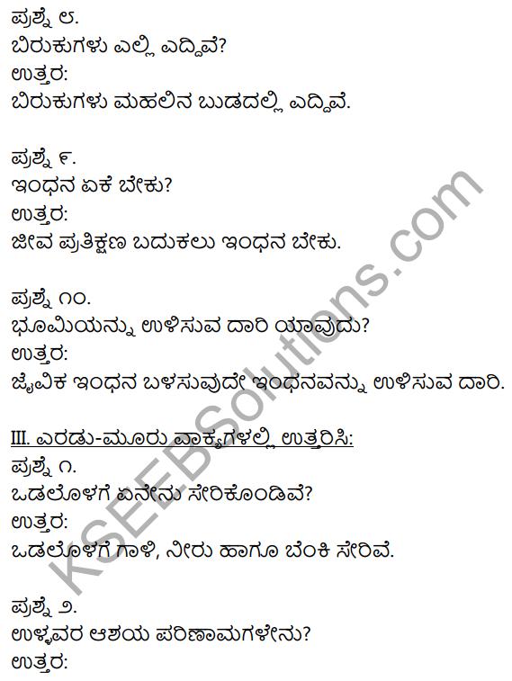 1st PUC Kannada Textbook Answers Sahitya Sanchalana Chapter 15 Jivake Indhana 5