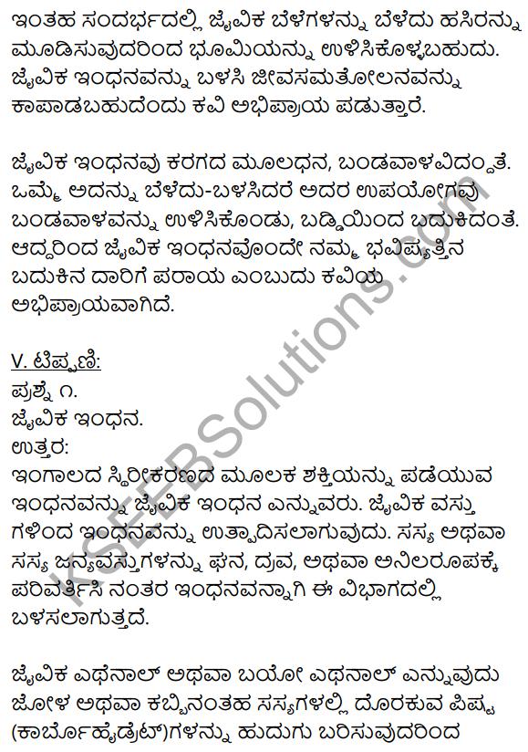 1st PUC Kannada Textbook Answers Sahitya Sanchalana Chapter 15 Jivake Indhana 8