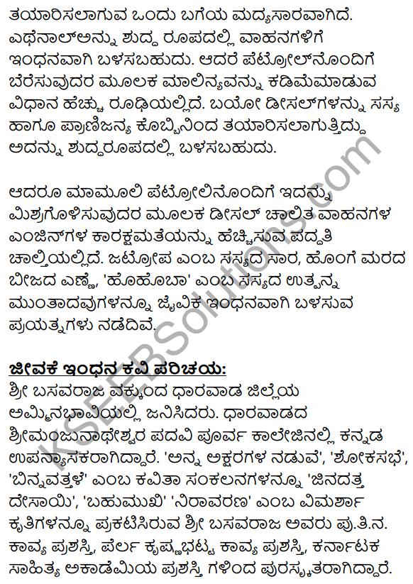 1st PUC Kannada Textbook Answers Sahitya Sanchalana Chapter 15 Jivake Indhana 9