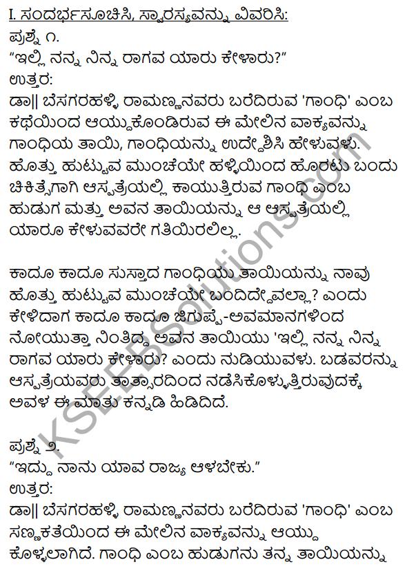 Gandhi Kannada Notes KSEEB Solution