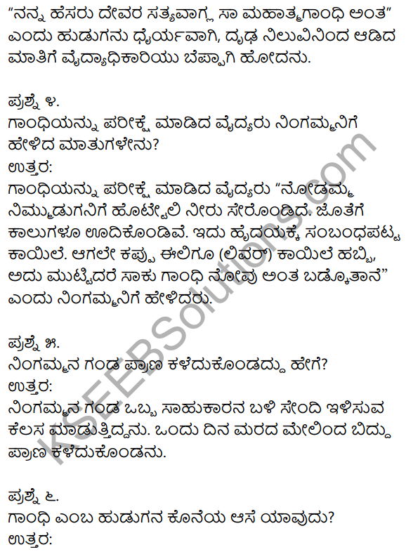 1st Puc Kannada Notes All Chapters KSEEB Solution