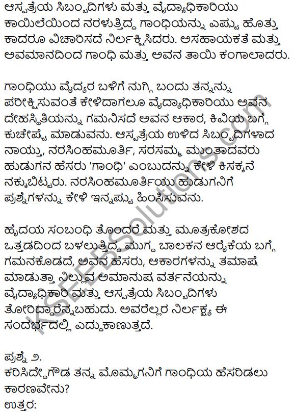 1st Puc Kannada Textbook Answers Pdf Download KSEEB Solution