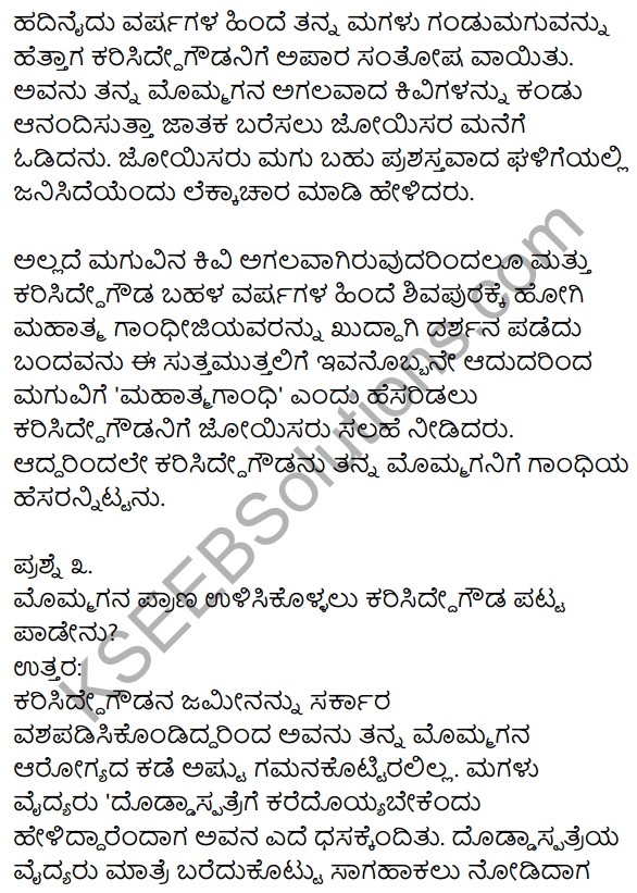 1st Puc Gandhi Lesson Notes KSEEB Solution