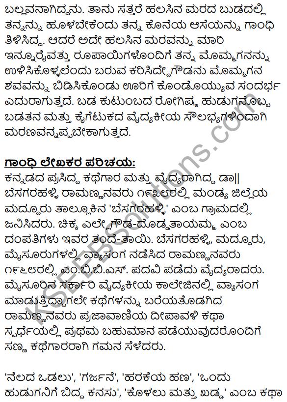 Gandhi Kannada Notes 1st Puc KSEEB Solution