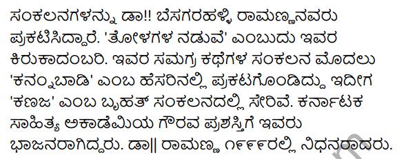 KSEEB Solutions For Class 11 Kannada