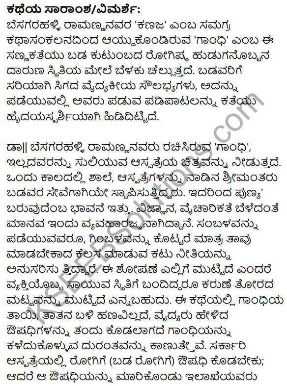 Class 11 Kannada Gandhi Lesson Notes KSEEB Solution