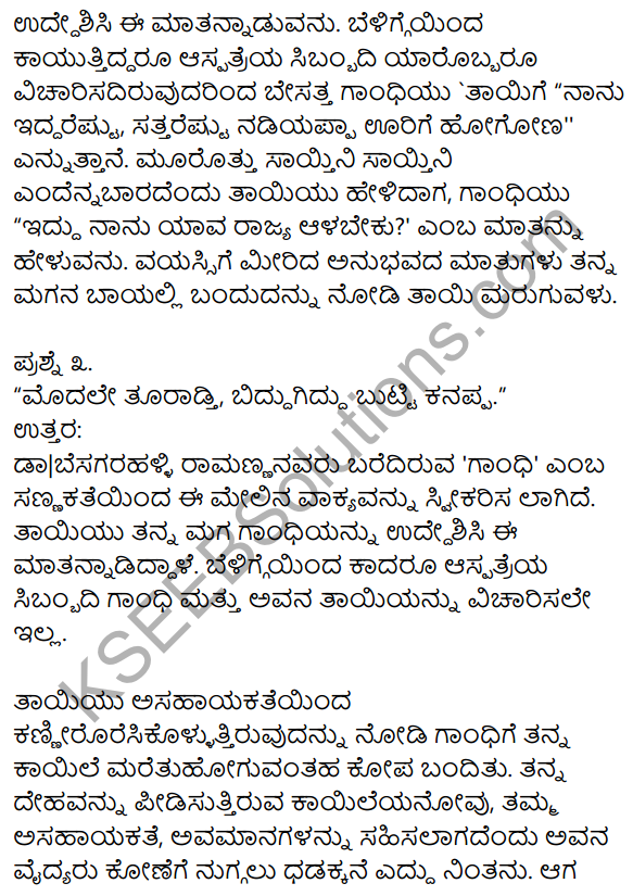 Gandhi Lesson Notes KSEEB Solution
