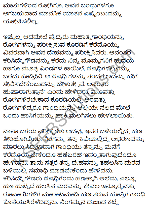 1 Puc Kannada Gandhi Lesson Notes KSEEB Solution