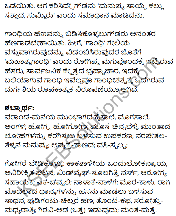 1st Puc Kannada Notes Pdf Download KSEEB Solution