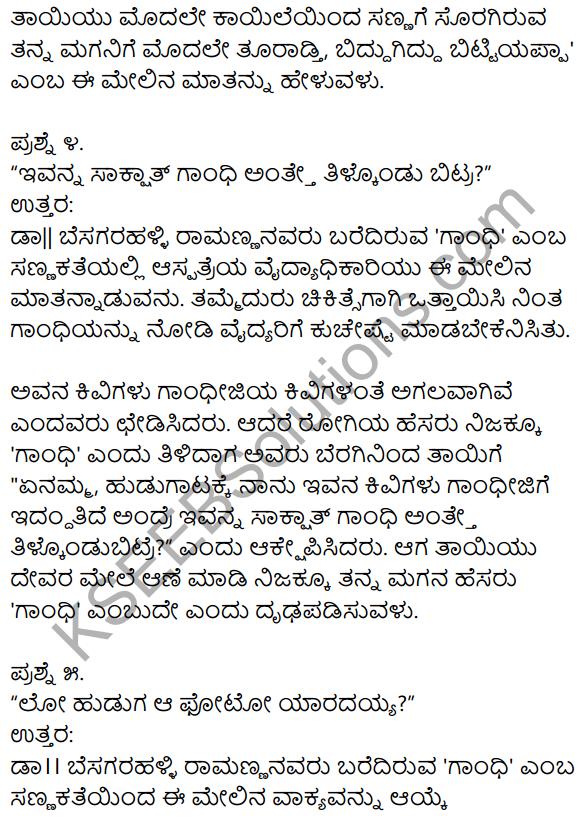 1st Puc Kannada Gandhi Lesson Notes KSEEB Solution
