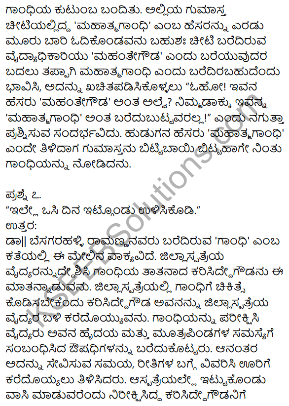 Gandi Kannada Notes KSEEB Solution