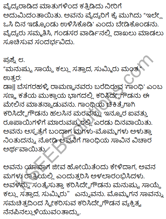 1st Puc Kannada Notes Gandhi Lesson KSEEB Solution
