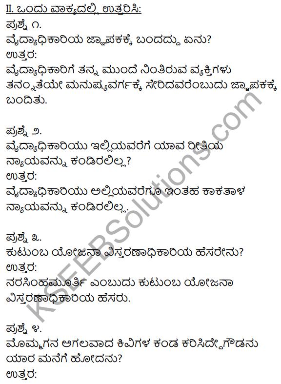 Gandhi 1st Puc Kannada Notes KSEEB Solution