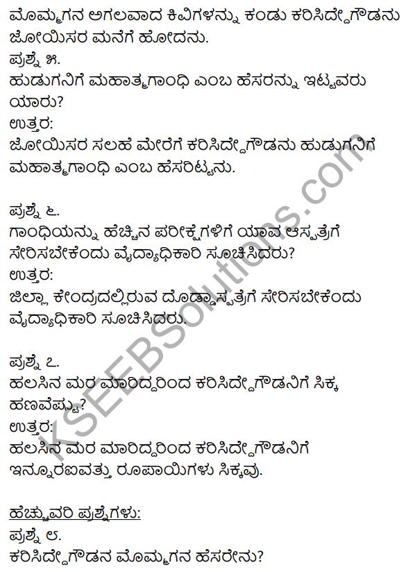 1st Puc Kannada Notes Gandhi KSEEB Solution