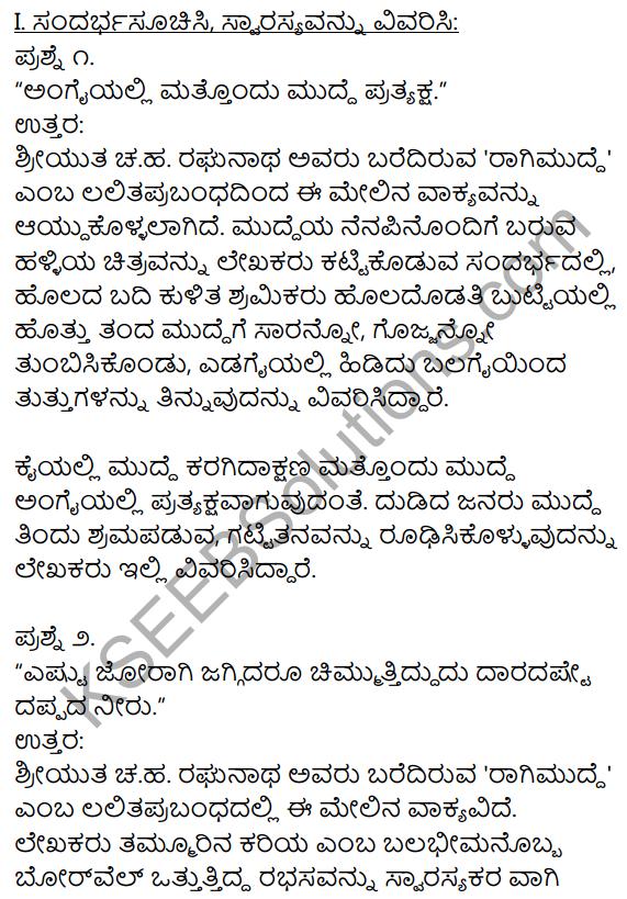 Ragi Mudde Kannada Notes KSEEB Solutions