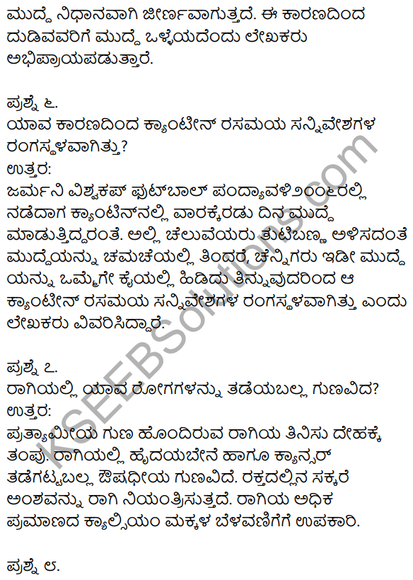 Ragi Mudde Lesson In Kannada Pdf KSEEB Solutions