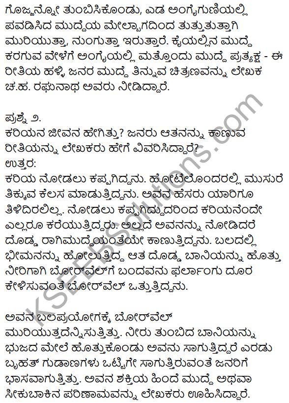 Ragi Mudde Lesson In Kannada 1st Puc Question Answer KSEEB Solutions