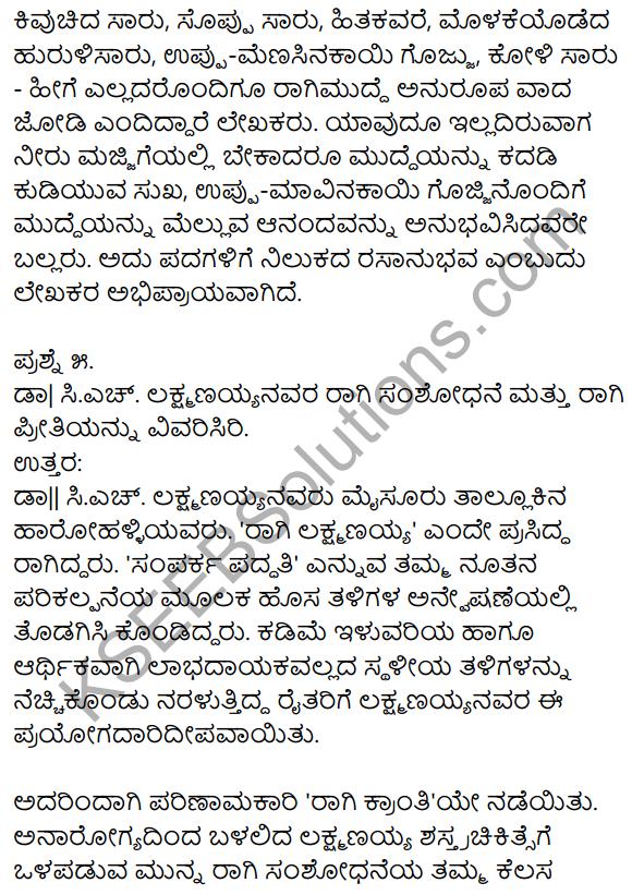 1st PUC Kannada Textbook Answers Sahitya Sanchalana Chapter 17 Ragi mudde 15