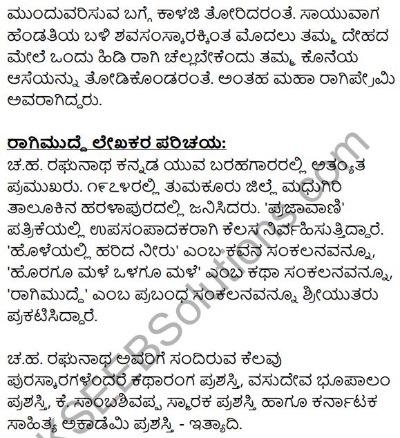 1st PUC Kannada Textbook Answers Sahitya Sanchalana Chapter 17 Ragi mudde 16