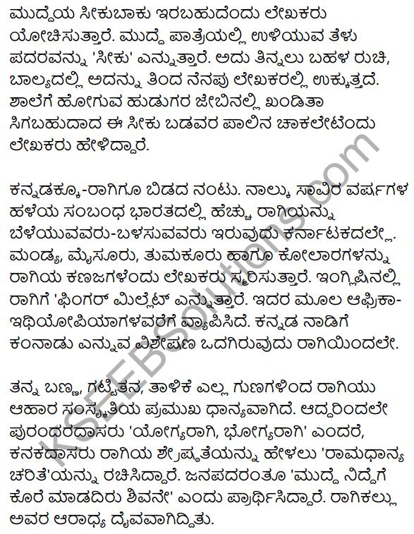 1st PUC Kannada Textbook Answers Sahitya Sanchalana Chapter 17 Ragi mudde 18