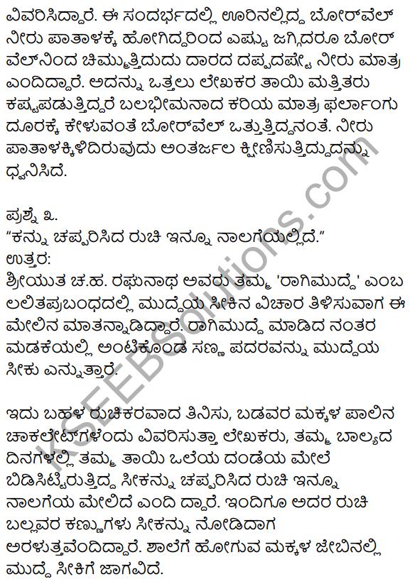1st Puc Kannada Ragi Mudde Notes KSEEB Solutions