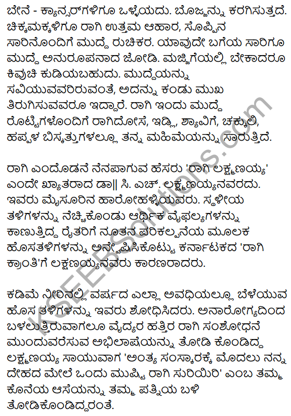 1st PUC Kannada Textbook Answers Sahitya Sanchalana Chapter 17 Ragi mudde 20