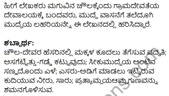1st PUC Kannada Textbook Answers Sahitya Sanchalana Chapter 17 Ragi mudde 21