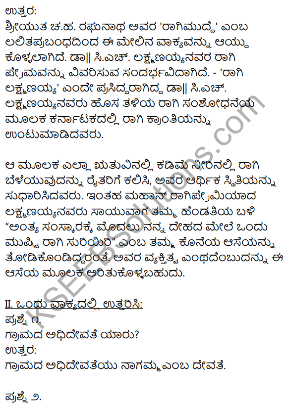1st Puc Kannada Notes Ragi Mudde KSEEB Solutions