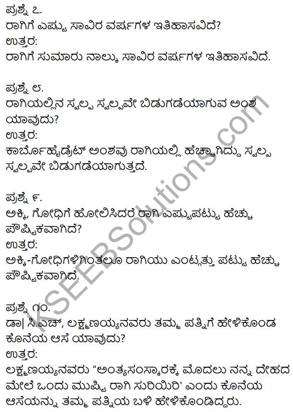 Ragi Mudde Lesson In Kannada 1st Puc KSEEB Solutions