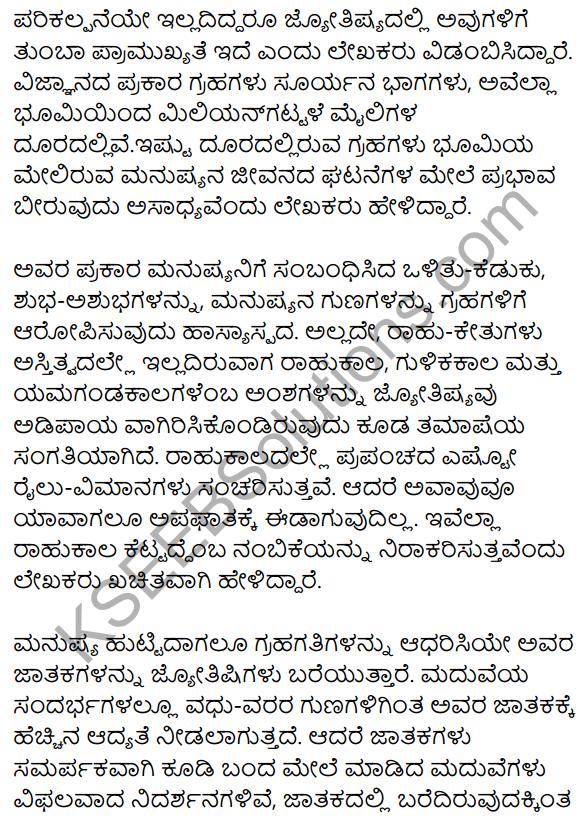 1st PUC Kannada Textbook Answers Sahitya Sanchalana Chapter 18 Jyotishya – Arthapurnavo Artharahitavo 15