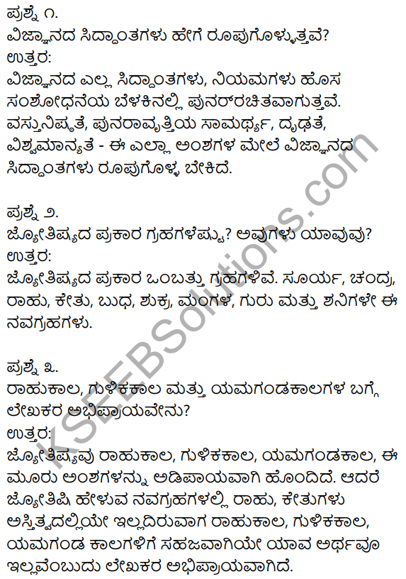 1st PUC Kannada Textbook Answers Sahitya Sanchalana Chapter 18 Jyotishya – Arthapurnavo Artharahitavo 7