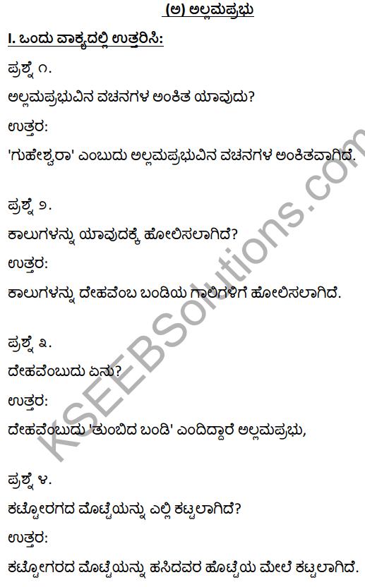 1st PUC Kannada Textbook Answers Sahitya Sanchalana Chapter 2 Vachanagalu 1