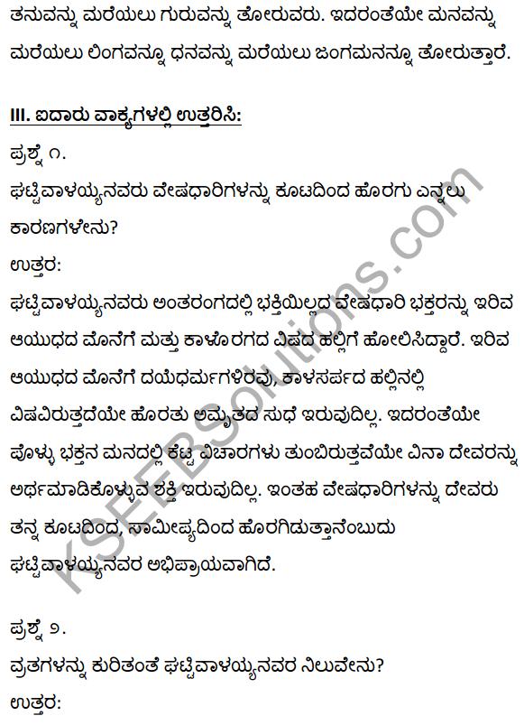 1st PUC Kannada Textbook Answers Sahitya Sanchalana Chapter 2 Vachanagalu 10